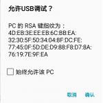 Android8.1去除user模式下允许usb设备连接提示框